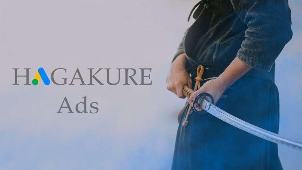 hagakure-google-ads